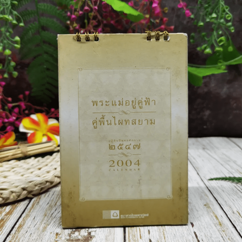 ปฏิทินไทยพาณิชย์ 2547