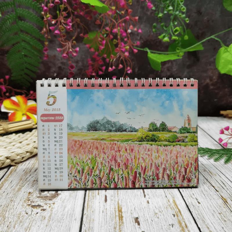 ปฏิทิน Art Calendar 2015 ปฏิทินปี 2558