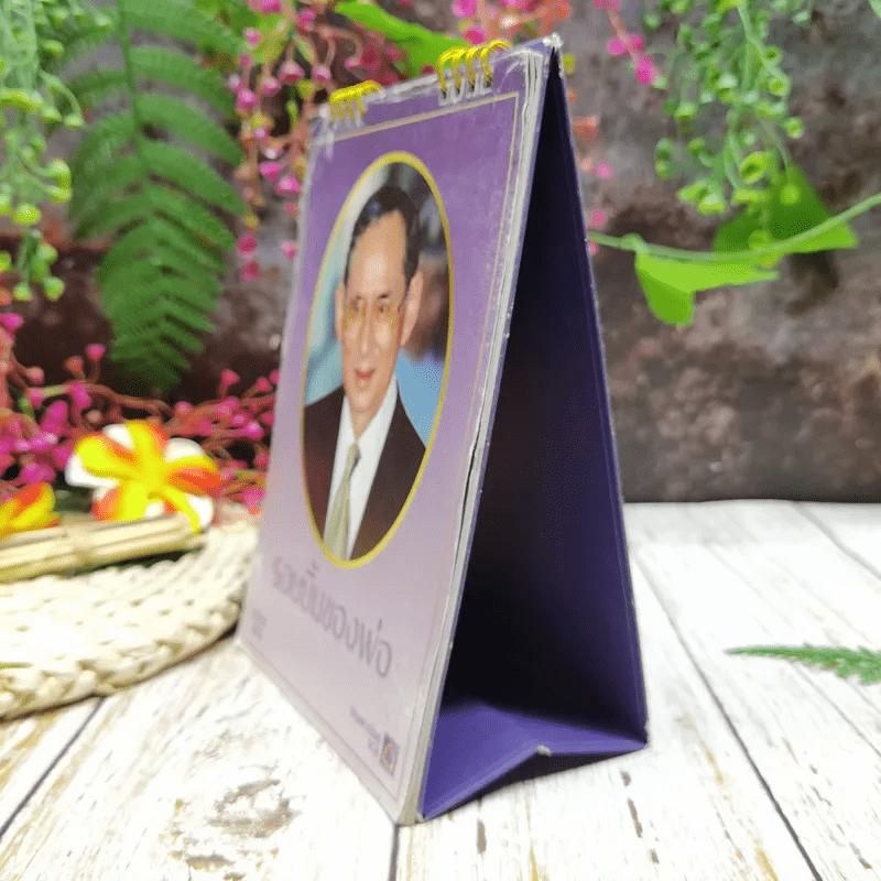 ปฏิทินไทยพาณิชย์ 2555