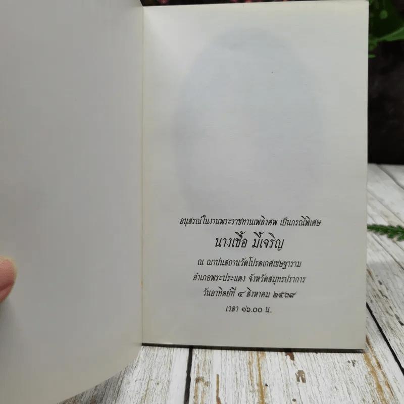 แก่นพุทธศาสน์