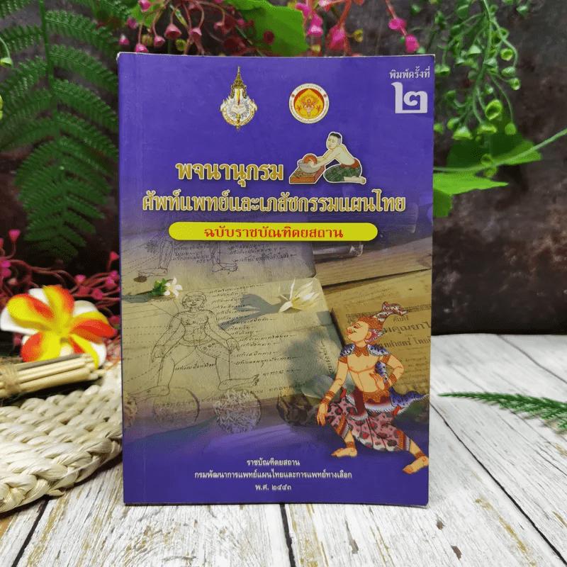 พจนานุกรมศัพท์แพทย์และเภสัชกรรมแผนไทย ฉบับราชบัณฑิตยสถาน