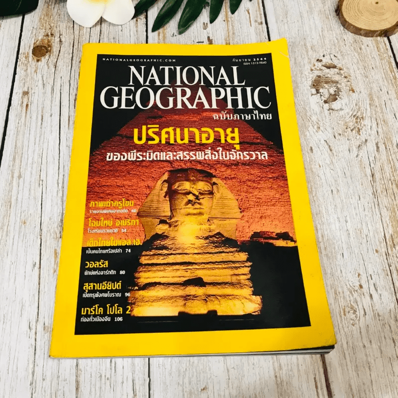 National Geographic ก.ย.2544