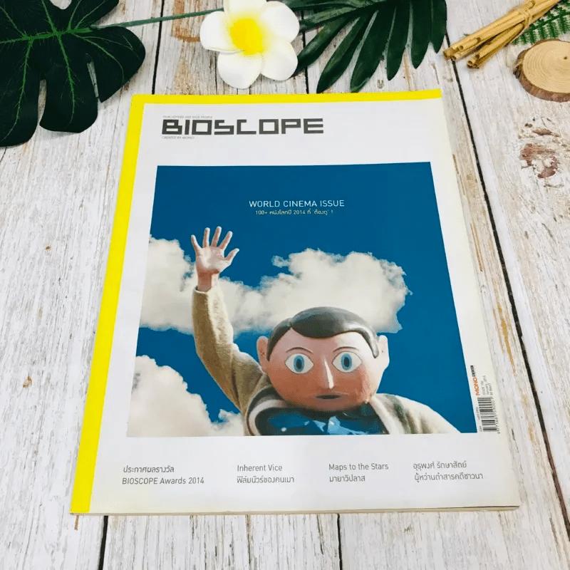 Bioscope ฉบับที่ 156 January 2015