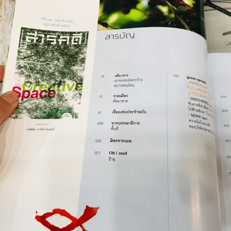 Feature Magazine สารคดี ฉบับที่ 396 ก.พ.2561