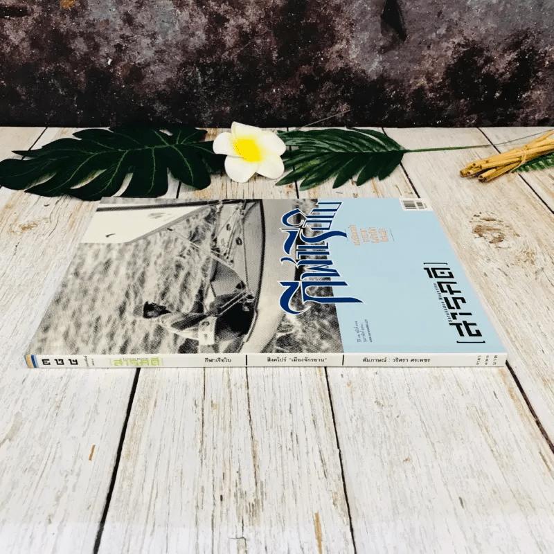 Feature Magazine สารคดี ฉบับที่ 384 ก.พ.2560