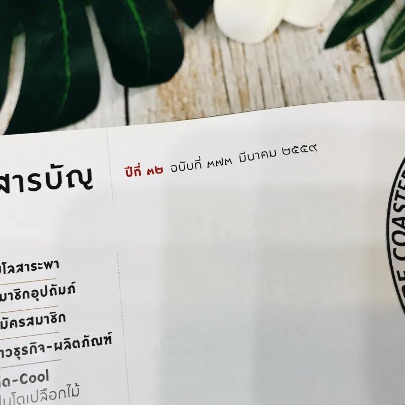 Feature Magazine สารคดี ฉบับที่ 373 มี.ค.2559