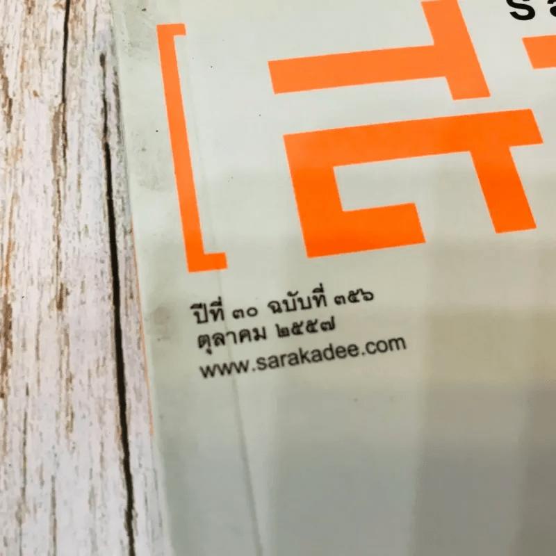 Feature Magazine สารคดี ฉบับที่ 356 ต.ค.2557