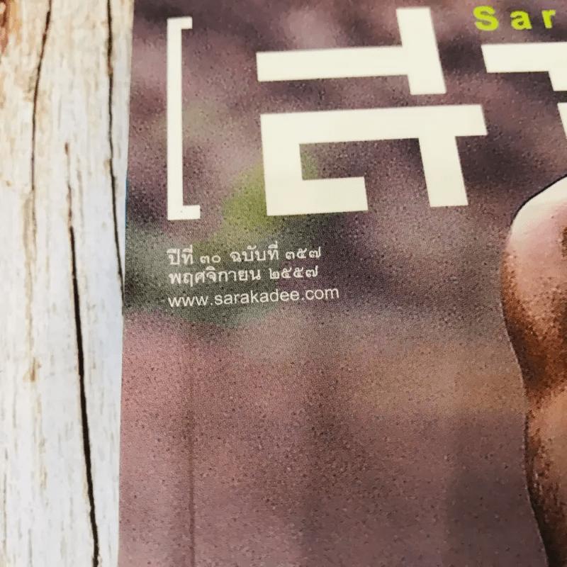 Feature Magazine สารคดี ฉบับที่ 357 พ.ย.2557
