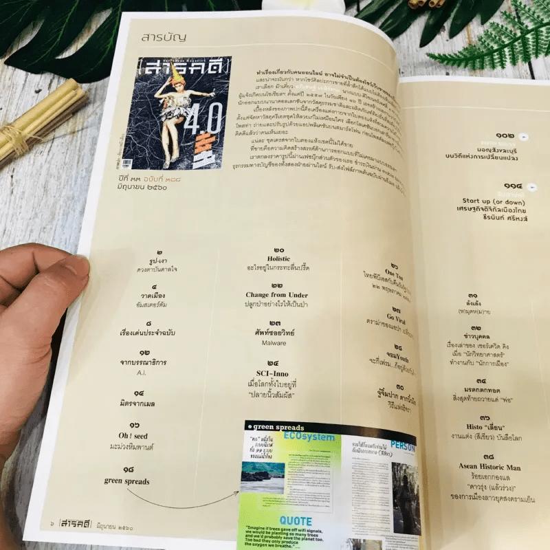 Feature Magazine สารคดี ฉบับที่ 388 มิ.ย.2560