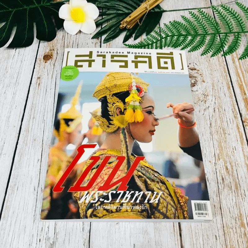 Feature Magazine สารคดี ฉบับที่ 369 พ.ย.2558