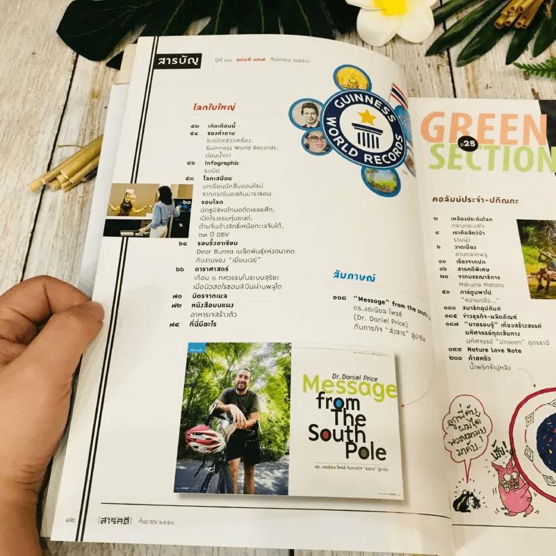 Feature Magazine สารคดี ฉบับที่ 367 ก.ย.2558
