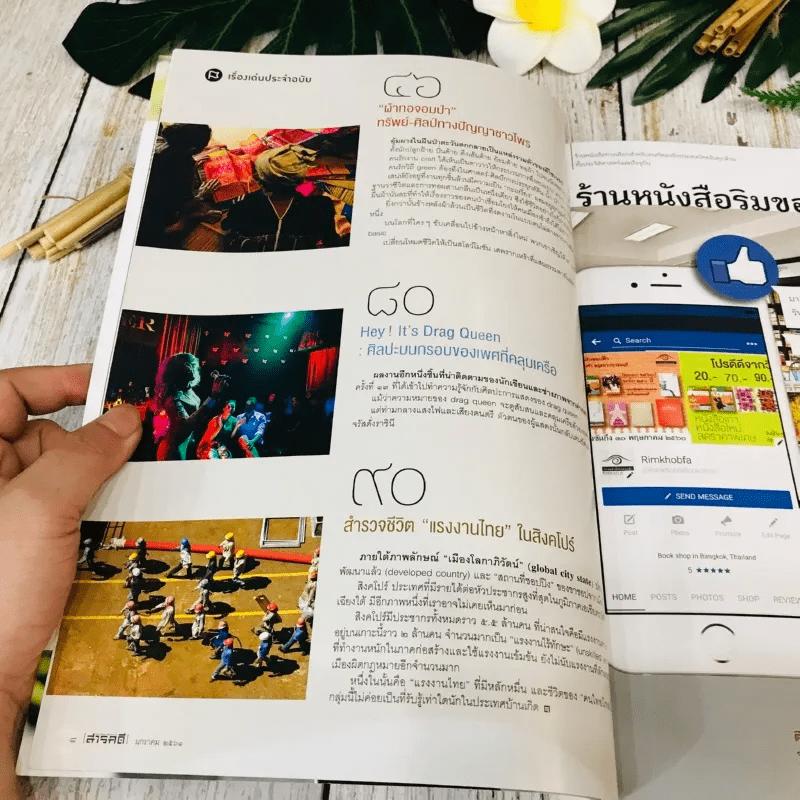 Feature Magazine สารคดี ฉบับที่ 395 ม.ค.2560