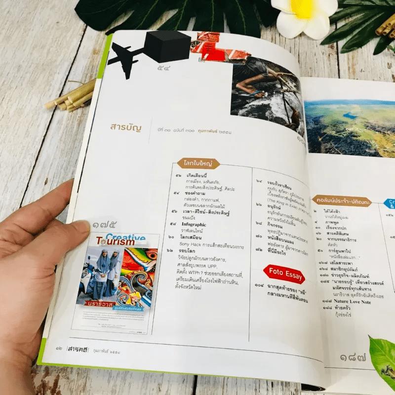 Feature Magazine สารคดี ฉบับที่ 360 ก.พ.2558