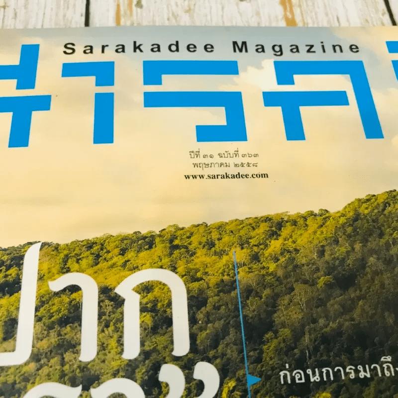 Feature Magazine สารคดี ฉบับที่ 363 พ.ค.2558