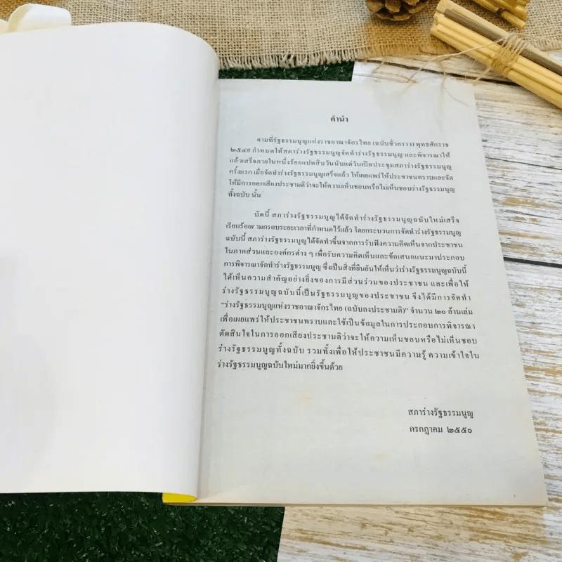 ร่างรัฐธรรมนูญแห่งราชอาญาจักรไทย พุทธศักราช...ฉบับลงประชามติ
