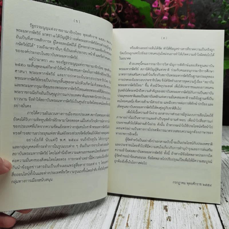 ชุดความรู้เรื่อง สถาบันพระมหากษัตริย์ไทย