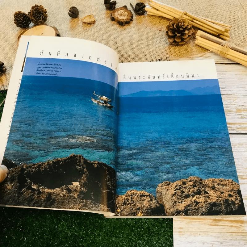 บันทึกการเดินทาง บันทึกจากทะเล คืนพระจันทร์เดือนมีนา