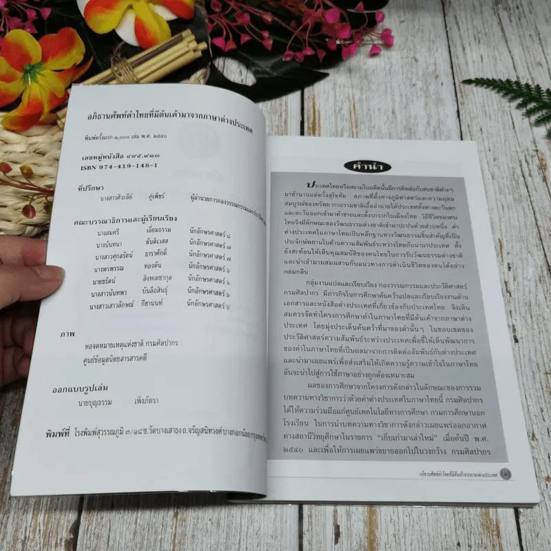 อภิธานศัพท์ คำไทยที่มีต้นเค้าจากภาษาต่างประเทศ