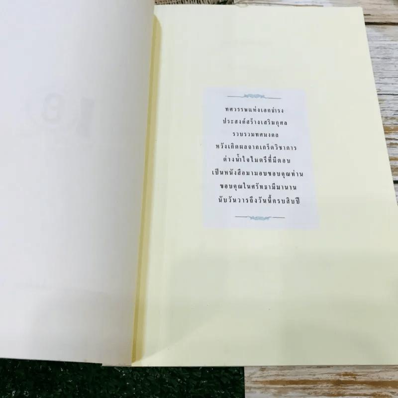 ทศมงคล หนังสือรวบรวม สิ่งมงคล 10 ประการ