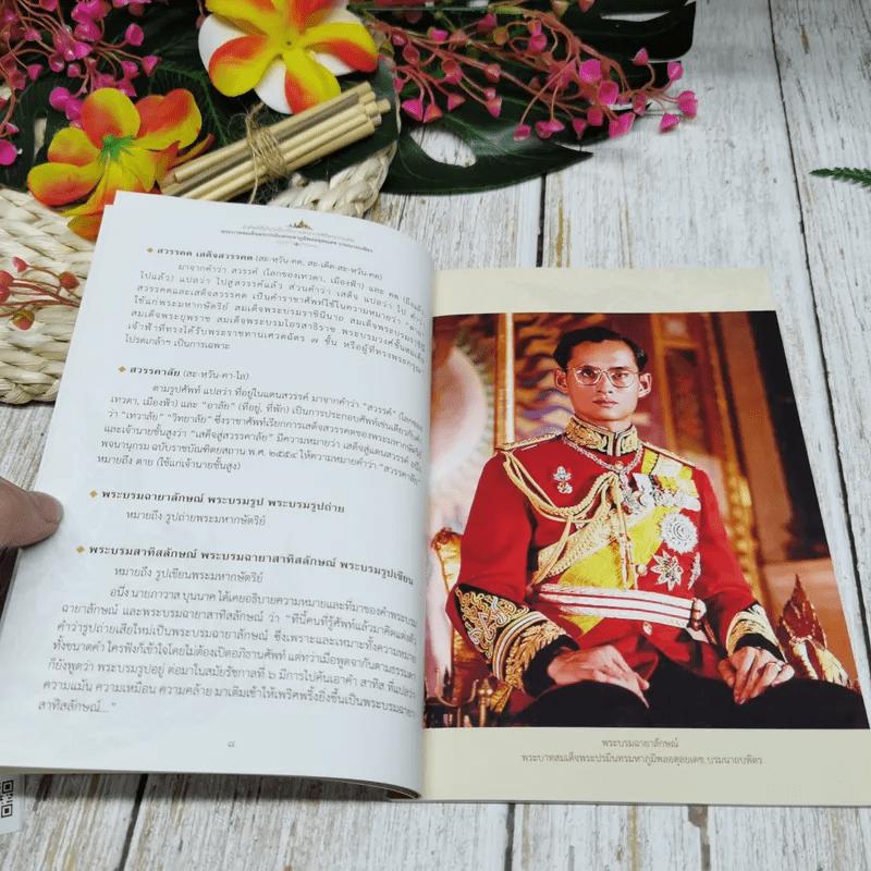 คำศัพท์ที่เกี่ยวเนื่องกับงานพระราชะิธีพระบรมศพ พระบาทสมเด็จพระปรมินทรมหาภูมิพลอดุลยเดช บรมนาถบพิตร