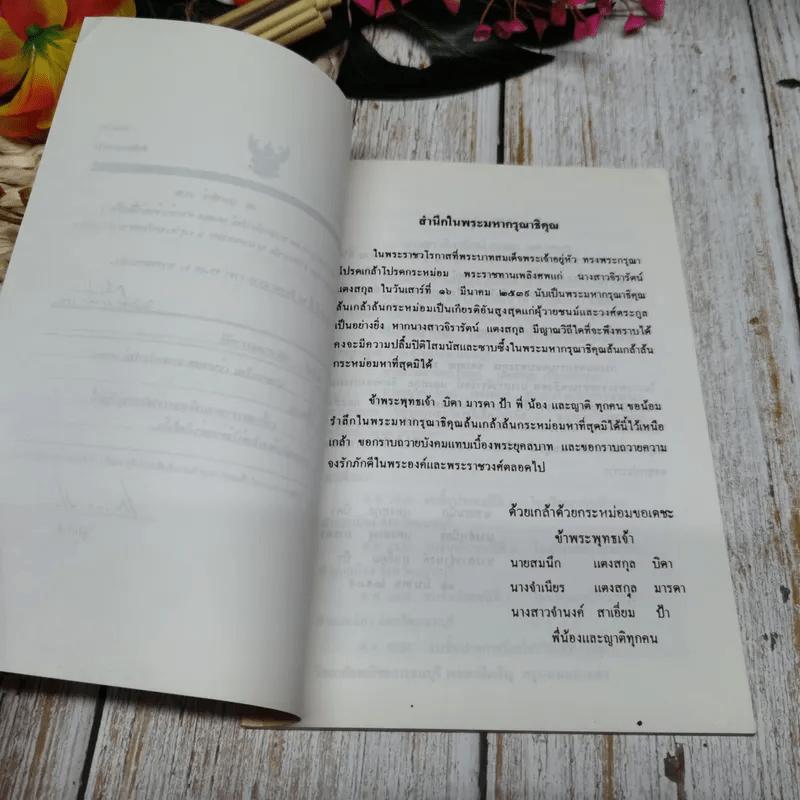 อนุสรณ์งานพระราชทานเพลิงศพ นางสาวจิรารัตน์ แตงสกุล