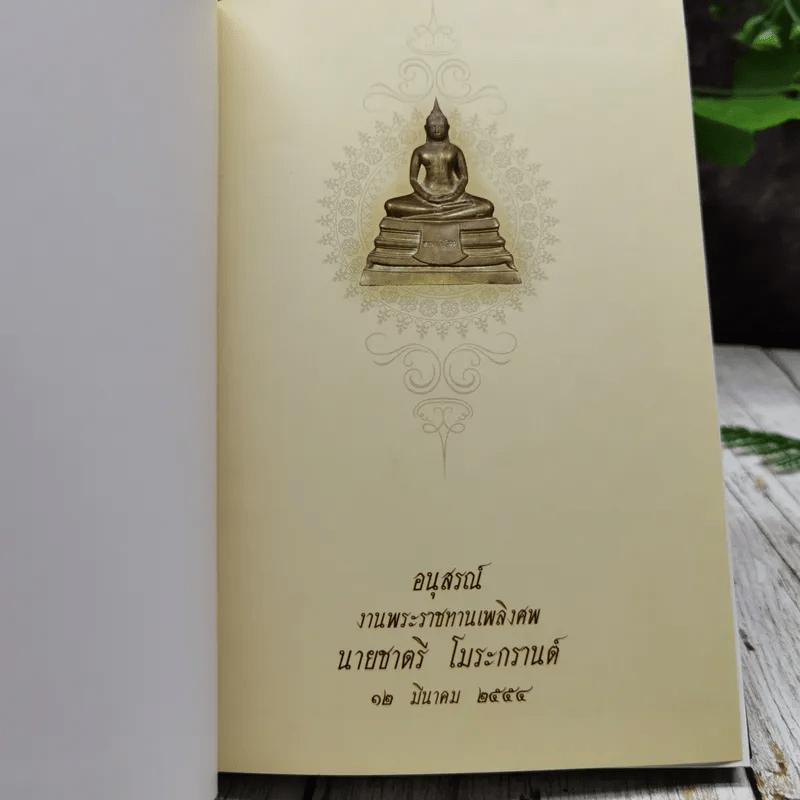 อนุสรณ์งานพระราชทานเพลิงศพ นายชาตรี โมระกรานต์