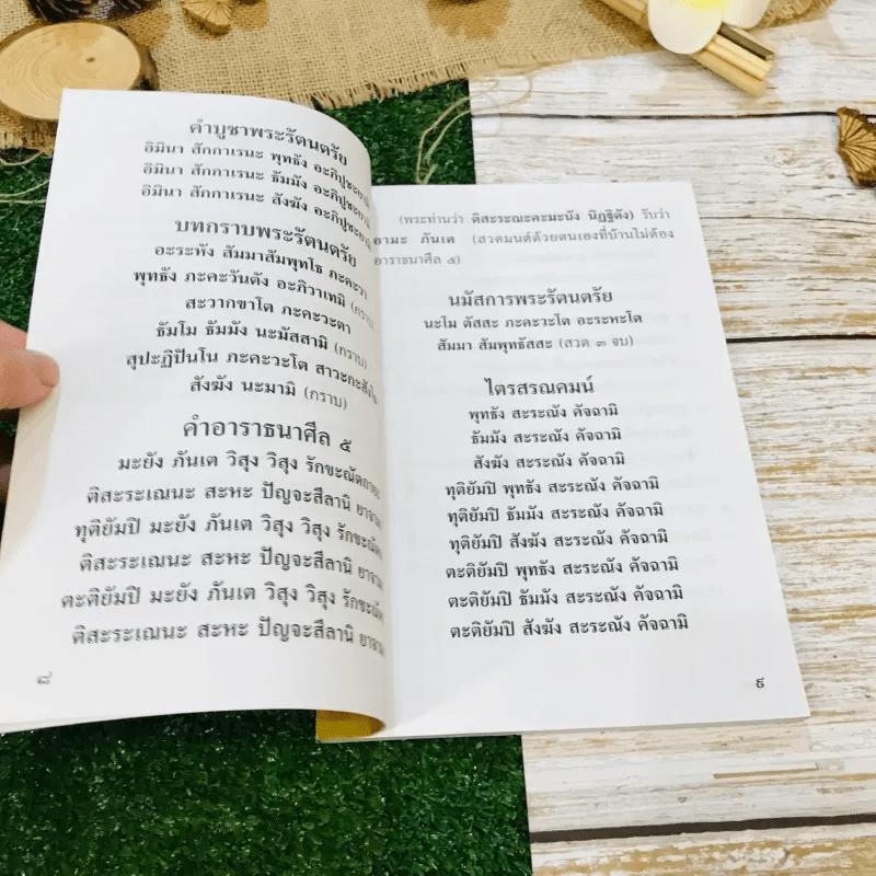 พุทโธโลยี บทสวดมนต์อภิมหามงคลคาถา