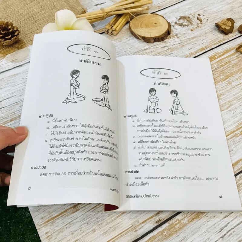 105 ท่าโยคะดัดตน วิธีรักษาโรคแบบไทยโบราณ
