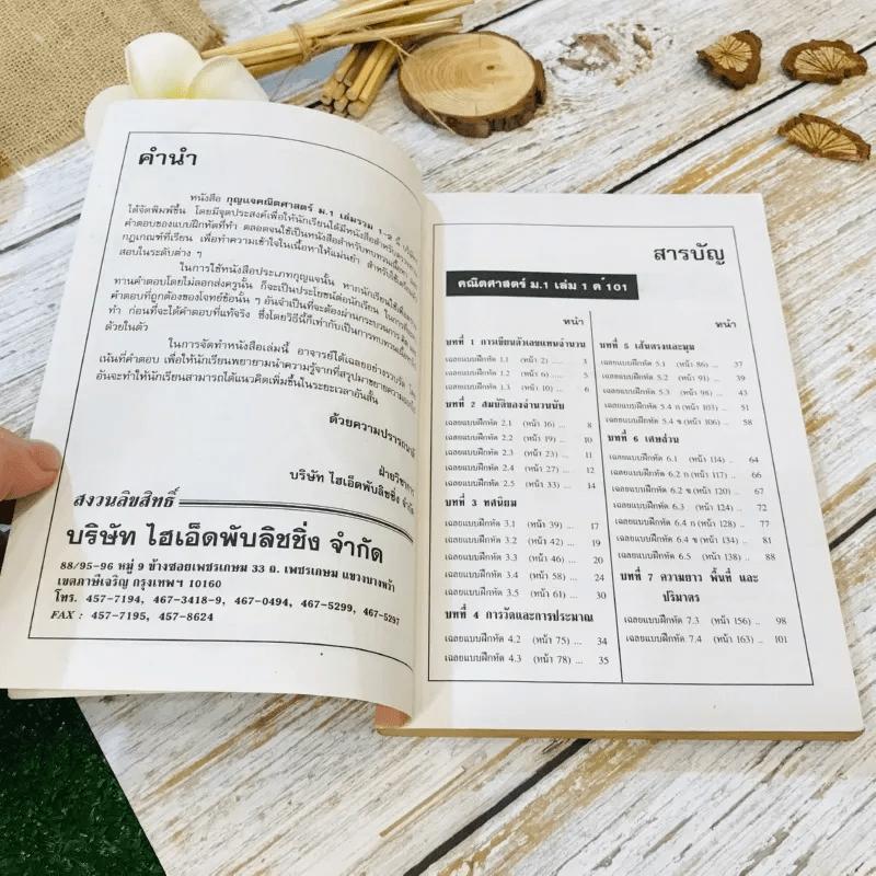 คณิตศาสตร์ ม.1 เล่มรวม 1-2 ค101-ค102