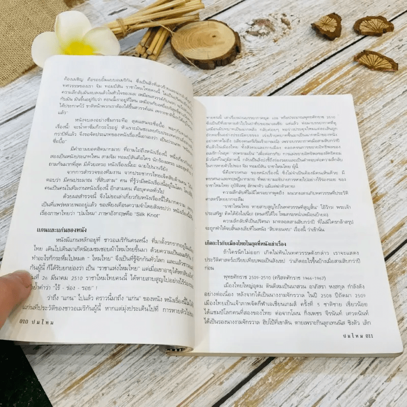 ปมไหม ไหมไทย ปมปริศนา และตำนาน