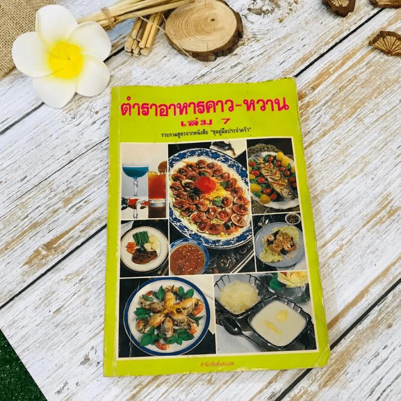 ตำราอาหารคาว-หวาน เล่ม 7