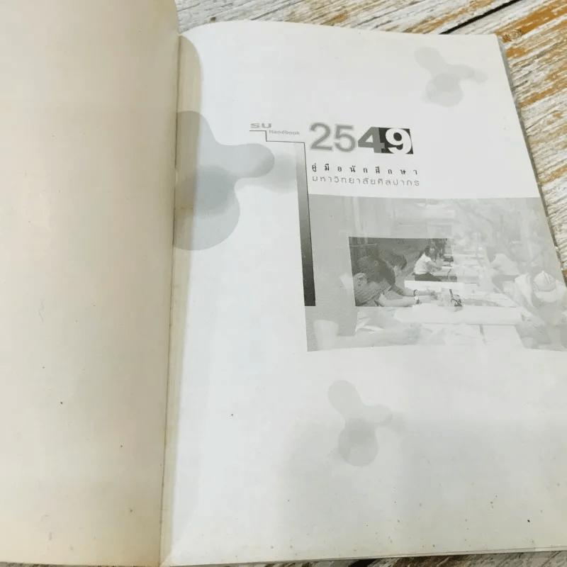 คู่มือนักศึกษามหาวิทยาลัยศิลปากร 2549 และ 2551