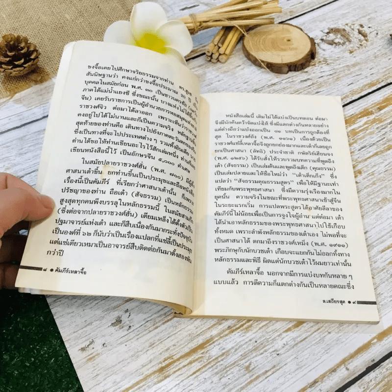 คัมภีร์เหลาจื๊อ ปรัชญาการบริหาร การปกครอง ตามวิถีแห่งเต๋า - ล.เสถียรสุต
