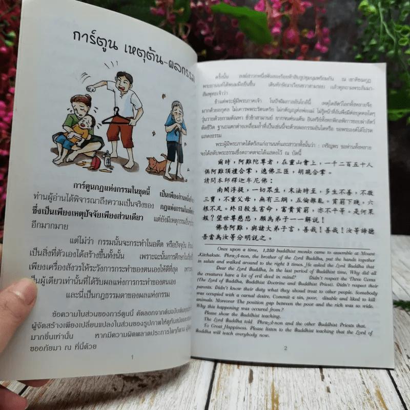 การ์ตูนธรรมะเหตุต้น-ผลกรรม (3 ภาษา)