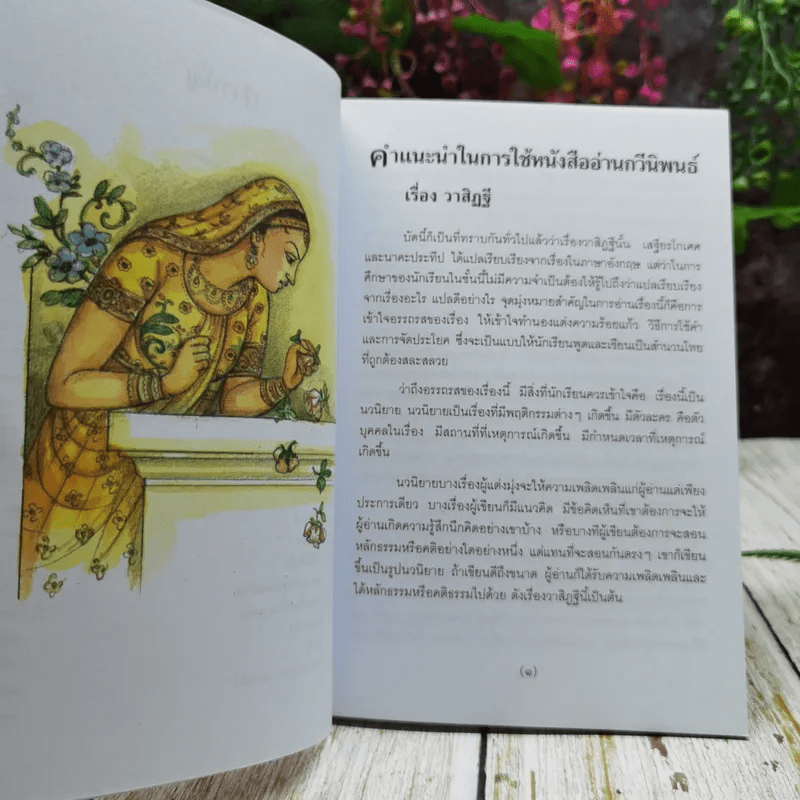 หนังสืออ่านกวีนิพนธ์ วาสิฏฐี ภาคหนึ่ง บนดิน