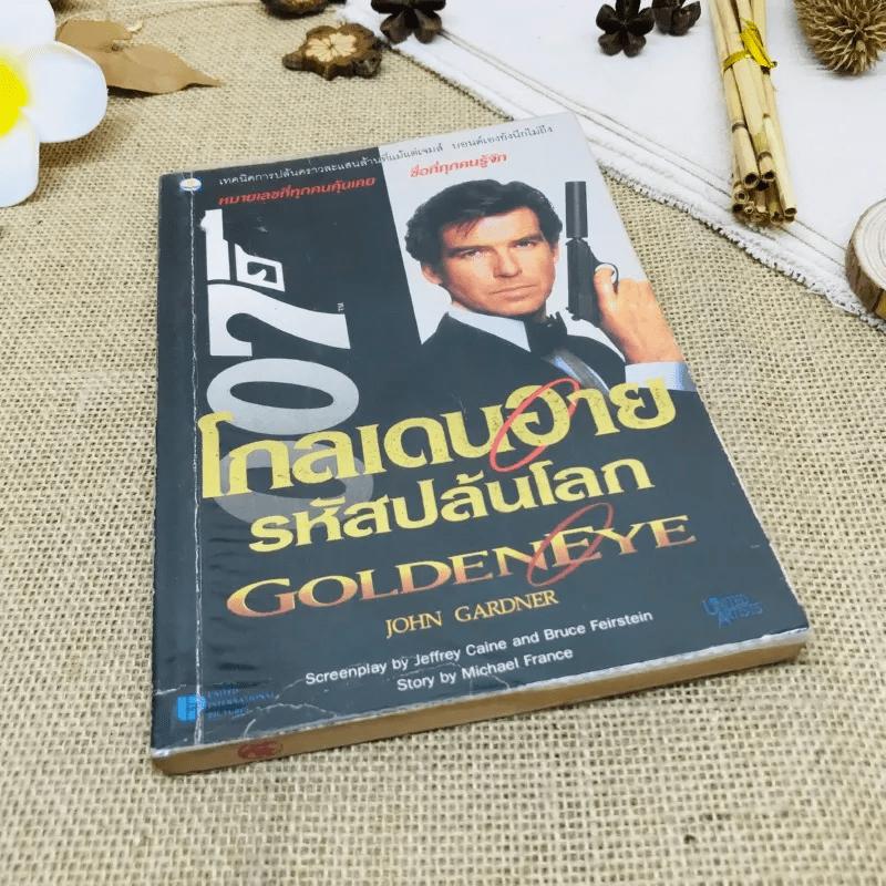 เจมส์ บอนด์ พยัคฆ์ร้าย 007 ตอน โกลเดนอาย รหัสปล้นโลก
