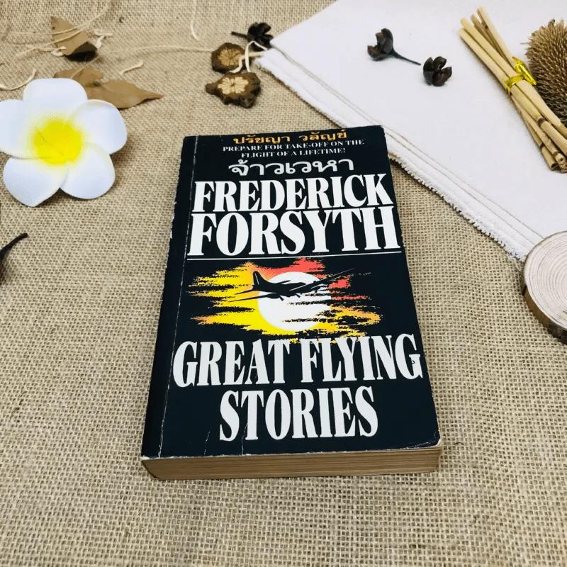 จ้าวเวหา Great Flying Stories
