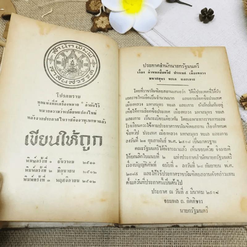 เขียนให้ถูก การอ่านและเขียนชื่อ ทวีป ประเทศ เมืองหลวง มหาสมุทร ทะเล และเกาะ