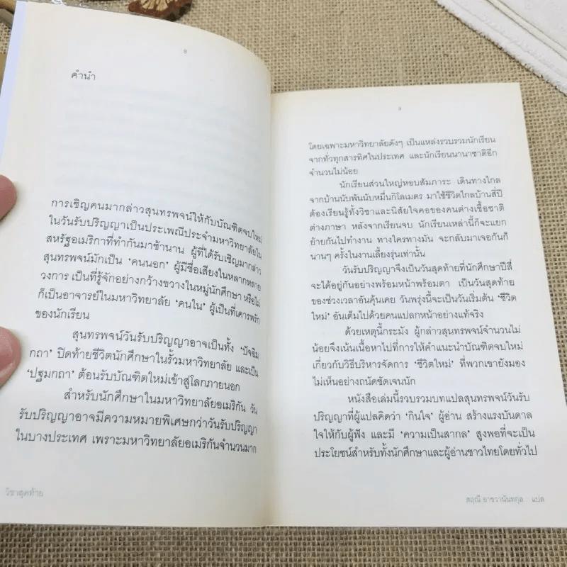 วิชาสุดท้ายที่มหาวิทยาลัยไม่ได้สอน เล่ม 1-2