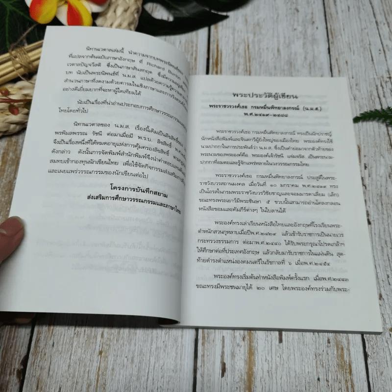 นิทานเวตาล - น.ม.ส.
