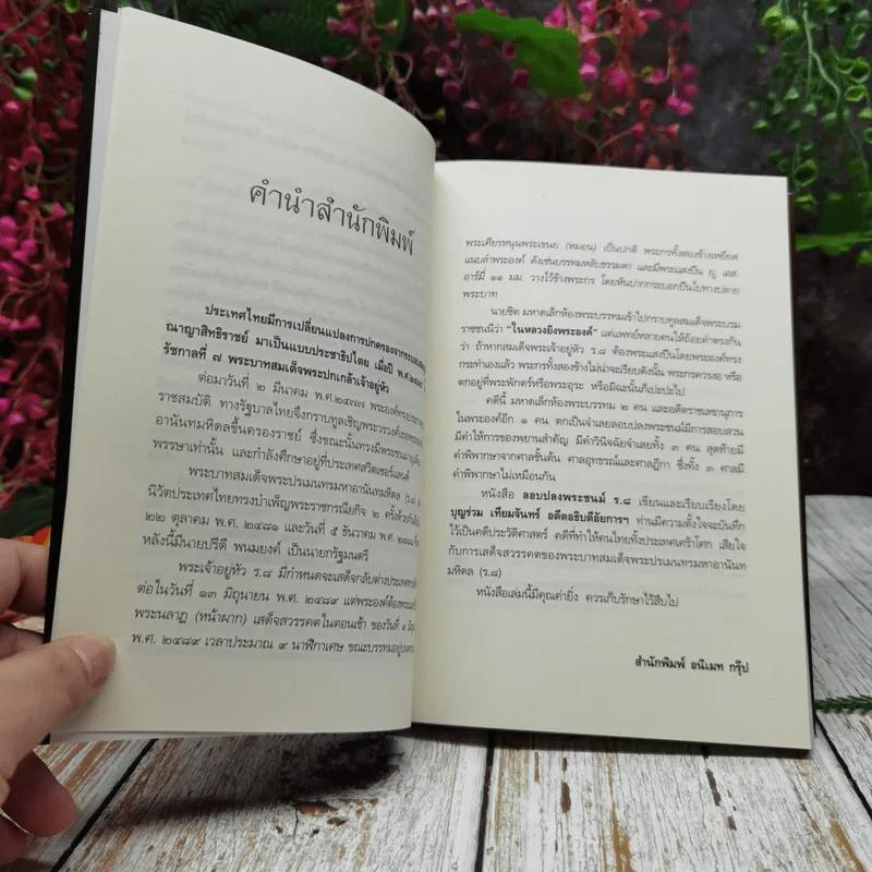 คดีประวัติศาสตร์ลอบปลงพระชนม์ ร.8