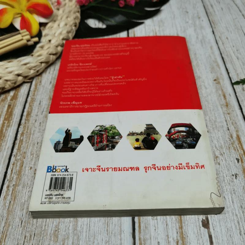 มองจีน-มองไทย