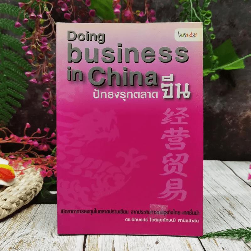Doing Business in China ปักธงรุกตลาดจีน
