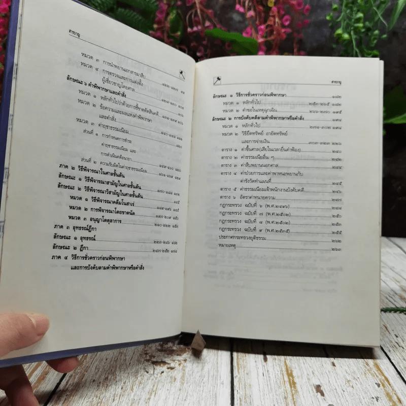 ประมวลกฎหมาย ฉบับสมบูรณ์ แก้ไขครั้งสุดท้าย พ.ศ.2539