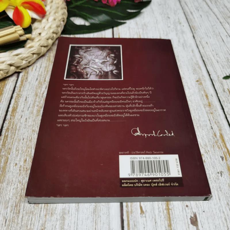 ถกเขมร - คึกฤทธิ์ ปราโมช
