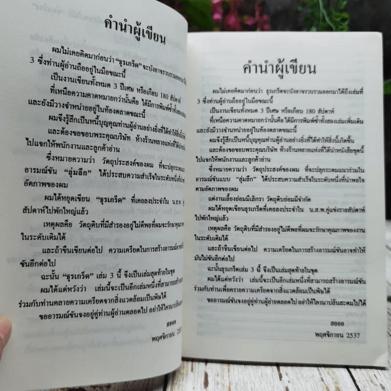 ธุรเกร็ด เล่ม 1-3