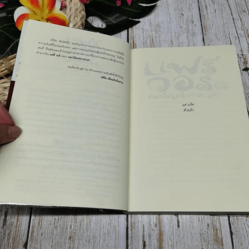 แฟรี่วอร์ ลอร์ดแห่งอาณาจักรแฟรี่ เล่ม 1-4