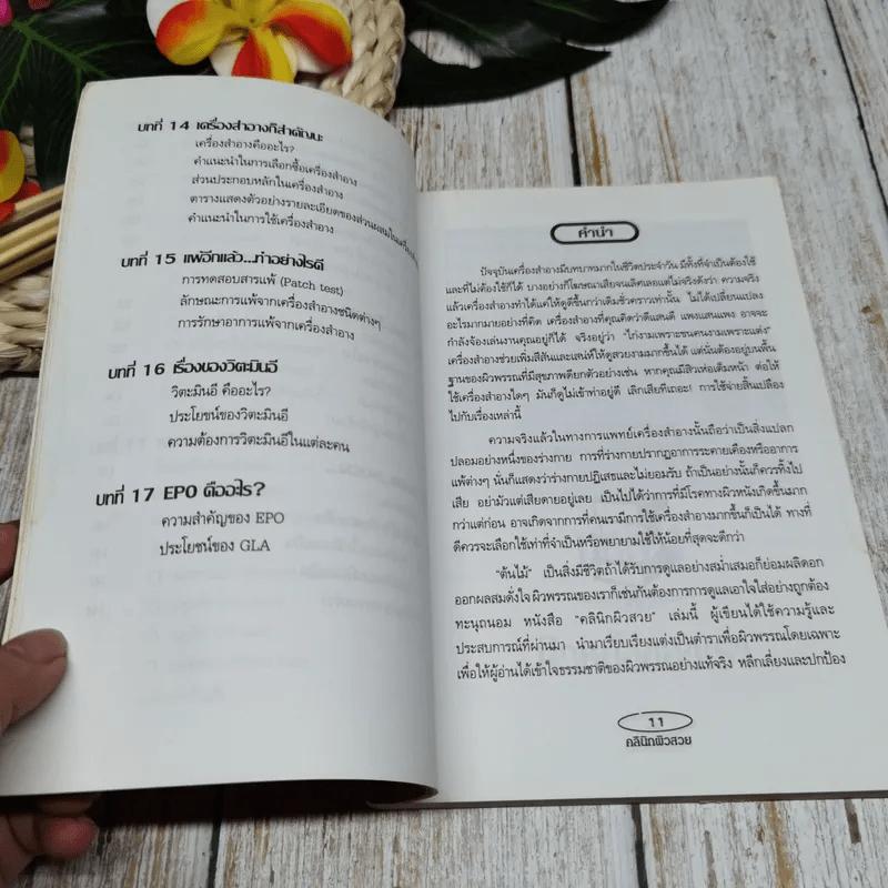 คลินิกผิวสวย เล่ม 2