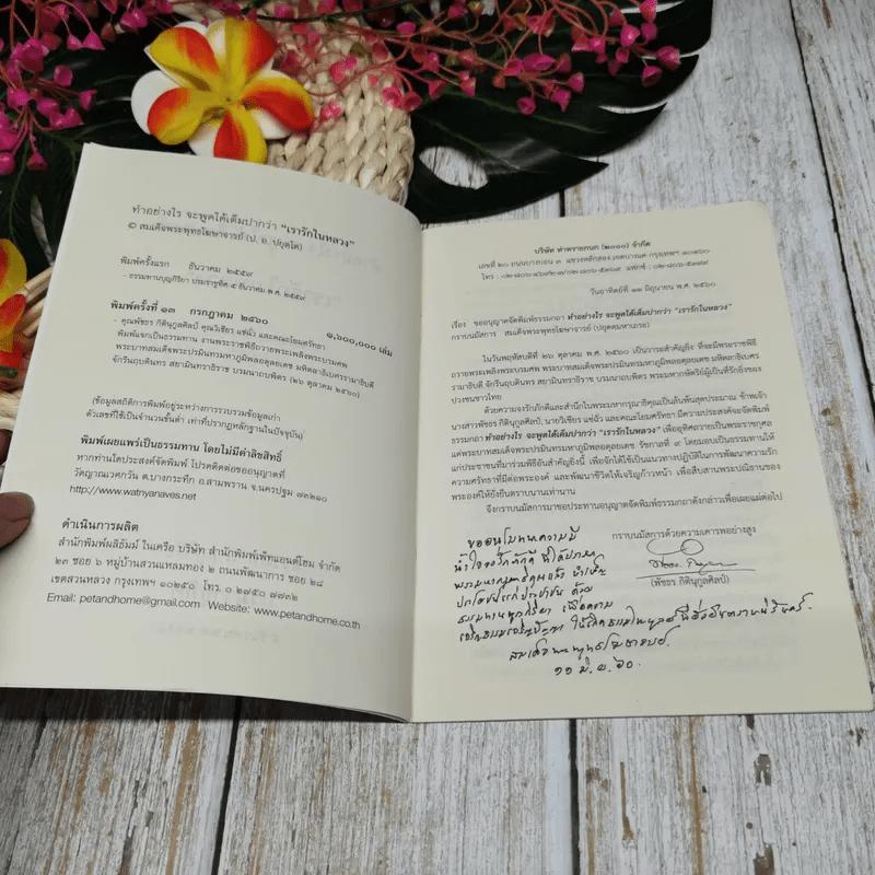 หนังสือธรรมะ 6 เล่ม