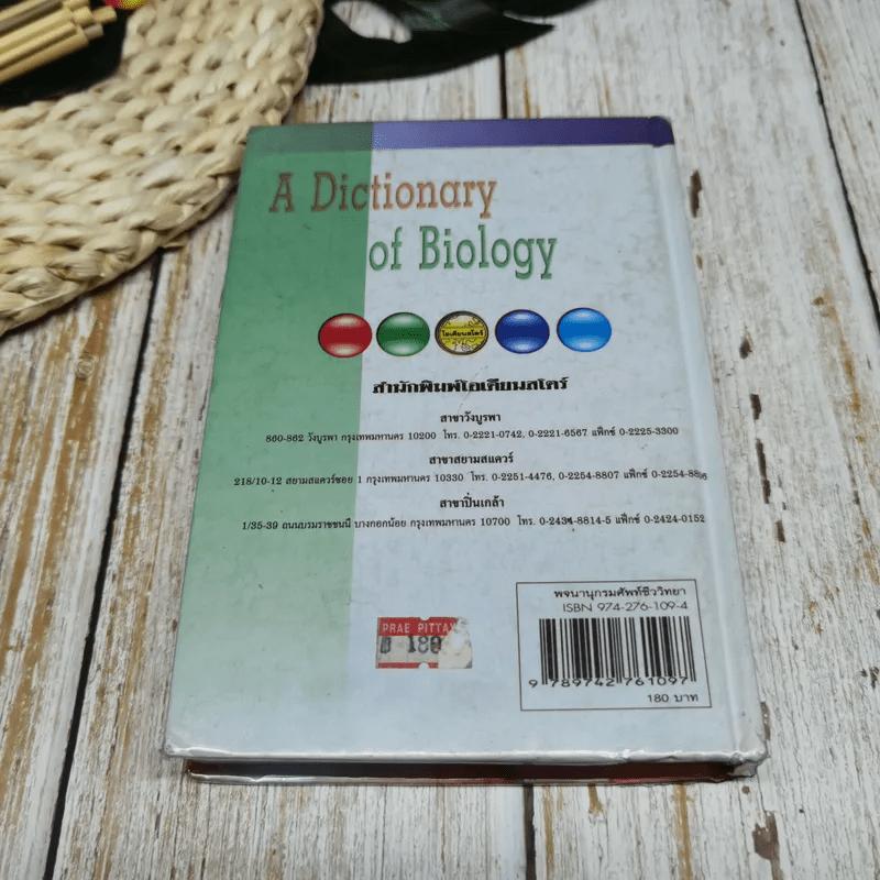 พจนานุกรมศัพท์ชีววิทยา